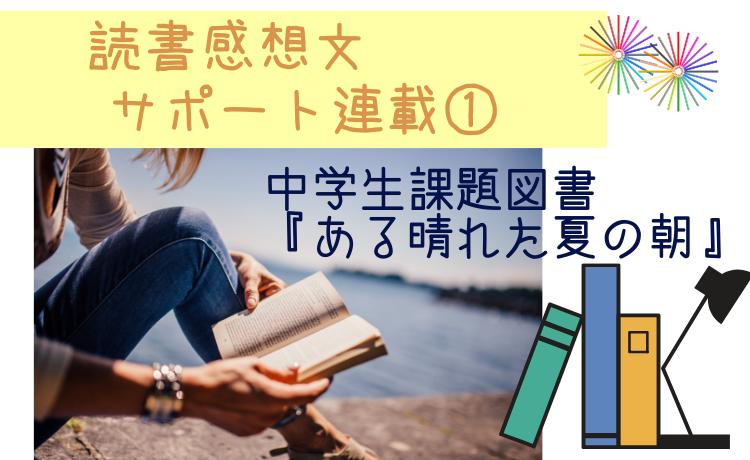 ある 晴れ た 夏 の 朝 感想 文 「ある晴れた夏の朝」読書感想文の書き方の例文